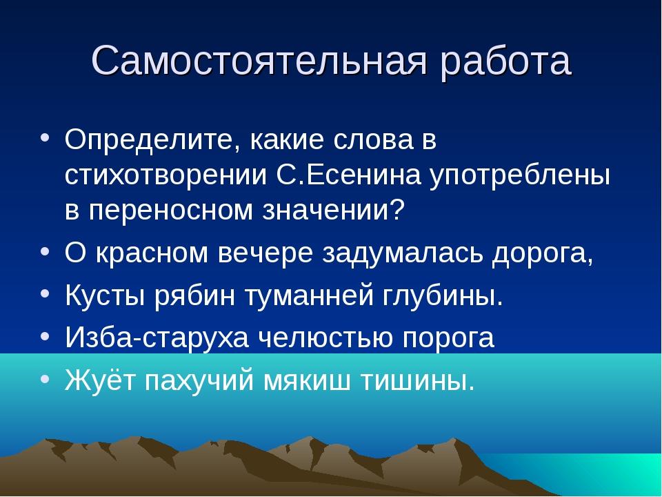 Самостоятельная работа Определите, какие слова в стихотворении С.Есенина упот...