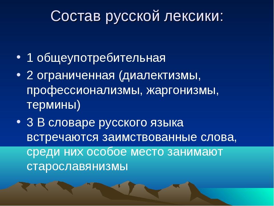 Состав русской лексики: 1 общеупотребительная 2 ограниченная (диалектизмы, пр...