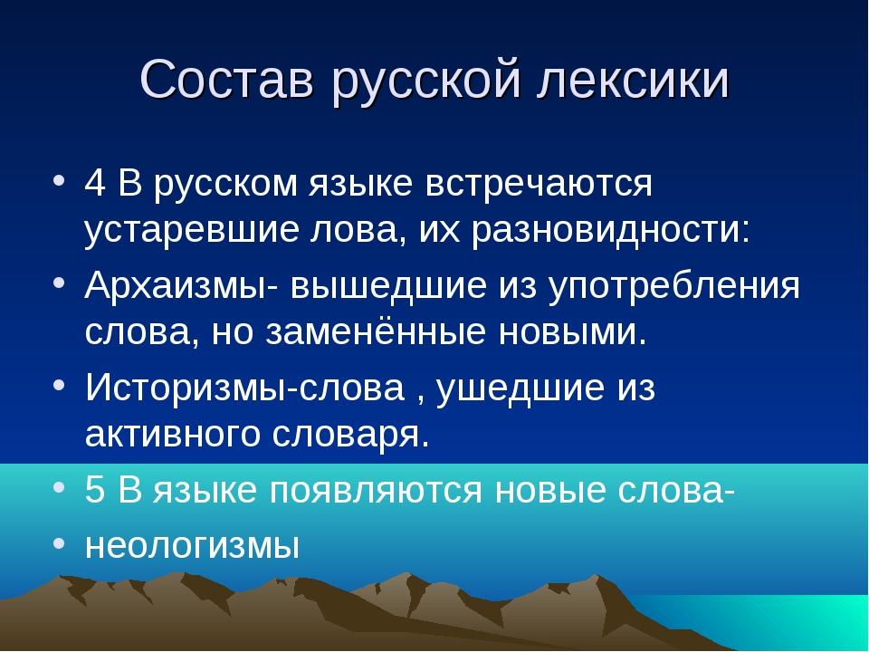 Состав русской лексики 4 В русском языке встречаются устаревшие лова, их разн...