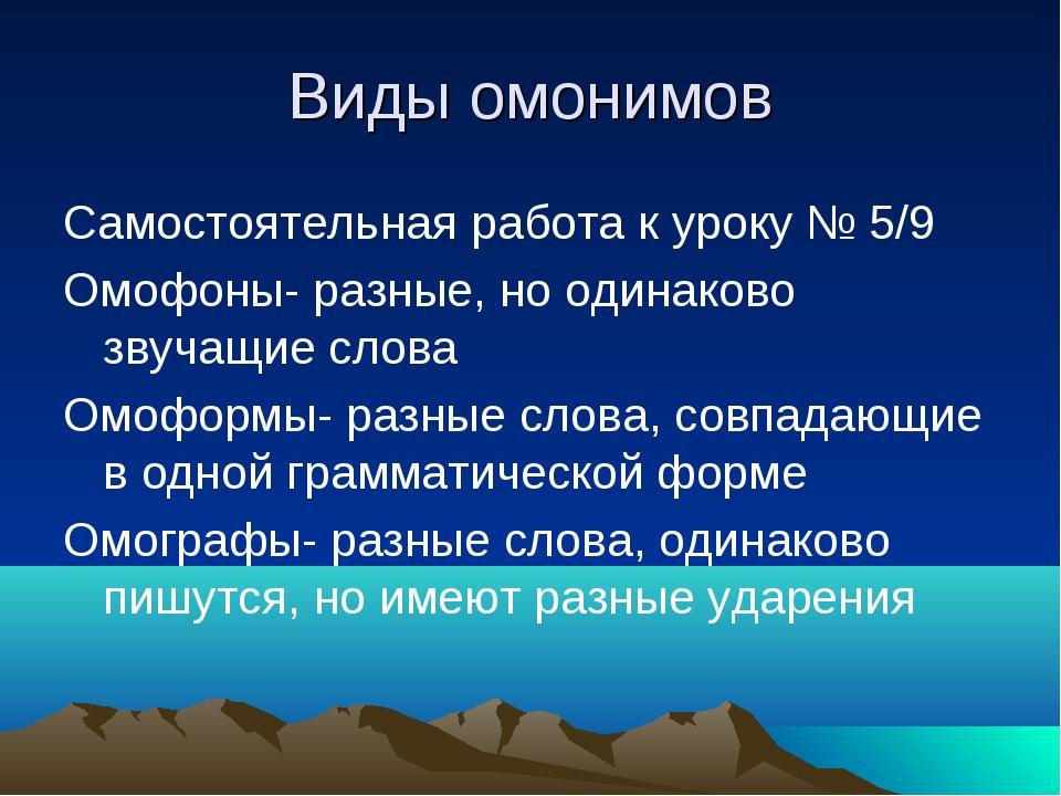 Виды омонимов Самостоятельная работа к уроку № 5/9 Омофоны- разные, но одинак...