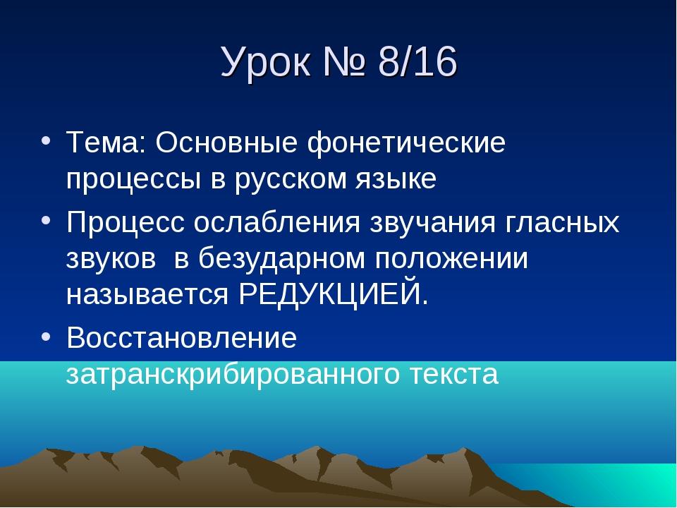 Урок № 8/16 Тема: Основные фонетические процессы в русском языке Процесс осла...