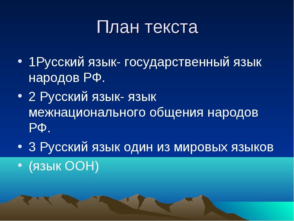 План текста 1Русский язык- государственный язык народов РФ. 2 Русский язык- я...