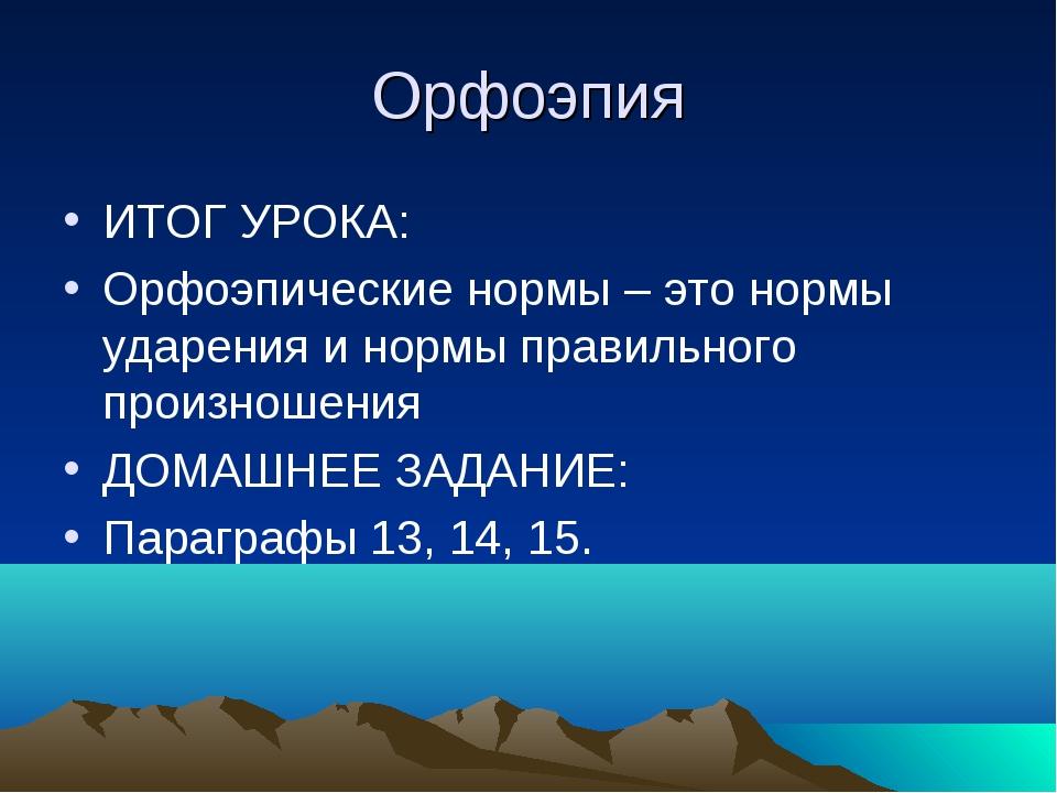 Орфоэпия ИТОГ УРОКА: Орфоэпические нормы – это нормы ударения и нормы правиль...