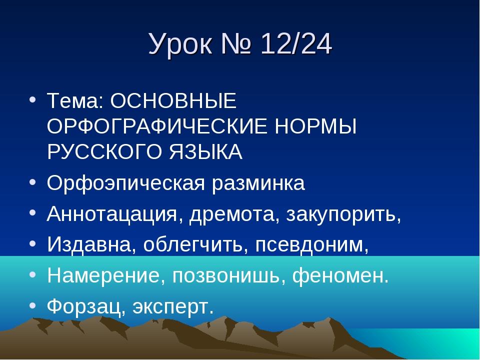 Урок № 12/24 Тема: ОСНОВНЫЕ ОРФОГРАФИЧЕСКИЕ НОРМЫ РУССКОГО ЯЗЫКА Орфоэпическа...