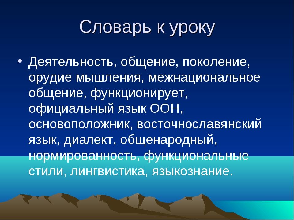 Словарь к уроку Деятельность, общение, поколение, орудие мышления, межнациона...