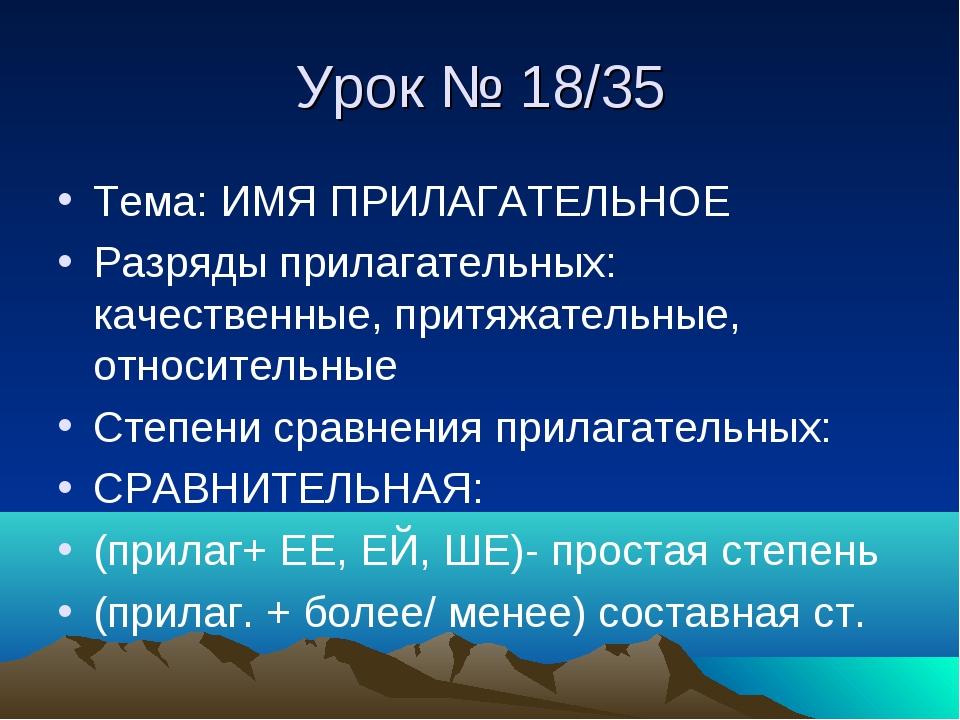 Урок № 18/35 Тема: ИМЯ ПРИЛАГАТЕЛЬНОЕ Разряды прилагательных: качественные, п...