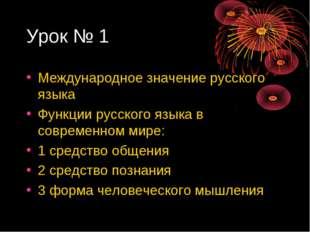 Урок № 1 Международное значение русского языка Функции русского языка в совре