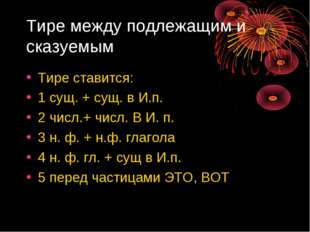 Тире между подлежащим и сказуемым Тире ставится: 1 сущ. + сущ. в И.п. 2 числ.