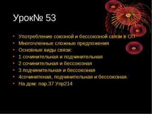 Урок№ 53 Употребление союзной и бессоюзной связи в СП Многочленные сложные пр