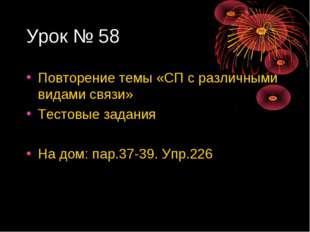 Урок № 58 Повторение темы «СП с различными видами связи» Тестовые задания На