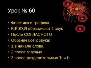 Урок № 60 Фонетика и графика Е,Ё,Ю,Я обозначают 1 звук После СОГЛАСНОГО Обозн