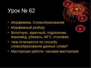 Урок № 62 Морфемика. Словообразование Морфемный разбор: Вплотную, заречный, п