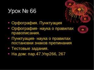 Урок № 66 Орфография. Пунктуация Орфография- наука о правилах правописания. П