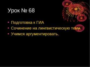 Урок № 68 Подготовка к ГИА Сочинение на лингвистическую тему. Учимся аргумент