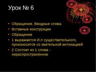Урок № 6 Обращение. Вводные слова. Вставные конструкции Обращение 1 выражаетс