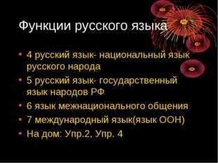 Функции русского языка 4 русский язык- национальный язык русского народа 5 ру