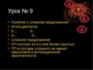 Урок № 9 Понятие о сложном предложении Итоги диктанта: 5-… 3-.. 4-.. 2-.. Сло