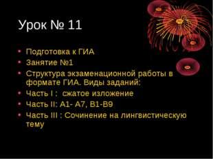 Урок № 11 Подготовка к ГИА Занятие №1 Структура экзаменационной работы в форм