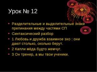 Урок № 12 Разделительные и выделительные знаки препинания между частями СП Си