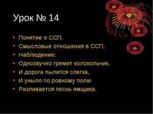 Урок № 14 Понятие о ССП. Смысловые отношения в ССП. Наблюдение: Однозвучно гр