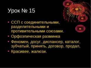 Урок № 15 ССП с соединительными, разделительными и противительными союзами. О