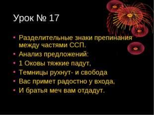 Урок № 17 Разделительные знаки препинания между частями ССП. Анализ предложен