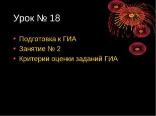Урок № 18 Подготовка к ГИА Занятие № 2 Критерии оценки заданий ГИА
