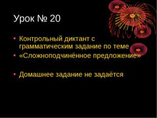 Урок № 20 Контрольный диктант с грамматическим задание по теме «Сложноподчинё
