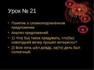 Урок № 21 Понятие о сложноподчинённом предложении Анализ предложений: 1) Что(