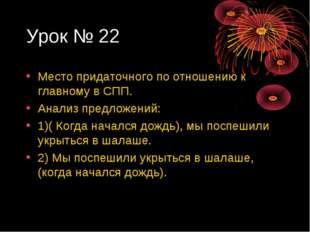Урок № 22 Место придаточного по отношению к главному в СПП. Анализ предложени