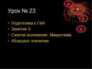 Урок № 23 Подготовка к ГИА Занятие 3 Сжатое изложение. Микротема. Абзацное чл
