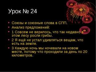 Урок № 24 Союзы и союзные слова в СПП. Анализ предложений: 1 Совсем не верило