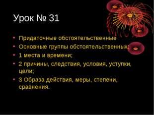 Урок № 31 Придаточные обстоятельственные Основные группы обстоятельственных:
