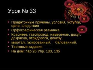 Урок № 33 Придаточные причины, условия, уступки, цели, следствия Орфографичес