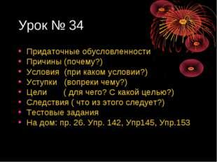 Урок № 34 Придаточные обусловленности Причины (почему?) Условия (при каком ус