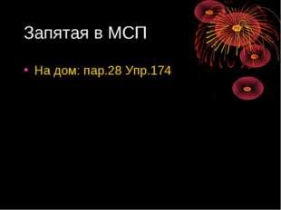 Запятая в МСП На дом: пар.28 Упр.174