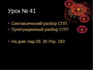 Урок № 41 Синтаксический разбор СПП. Пунктуационный разбор СПП На дом: пар.29