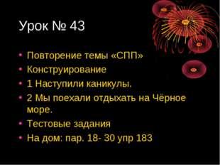 Урок № 43 Повторение темы «СПП» Конструирование 1 Наступили каникулы. 2 Мы по