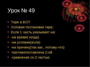 Урок № 49 Тире в БСП Условия постановки тире: Если 1 часть указывает на: -на