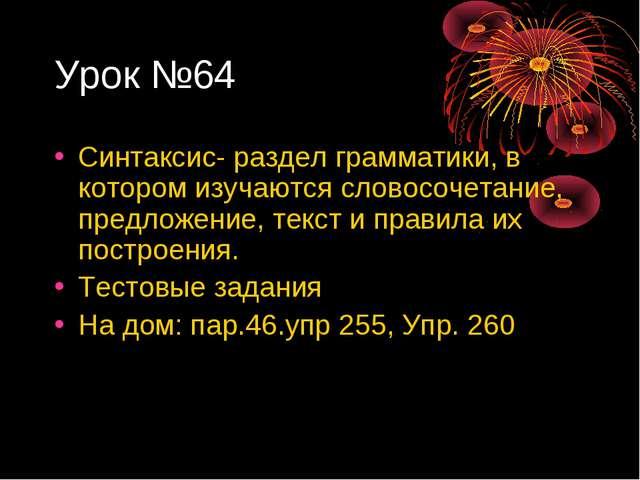 Урок №64 Синтаксис- раздел грамматики, в котором изучаются словосочетание, пр...