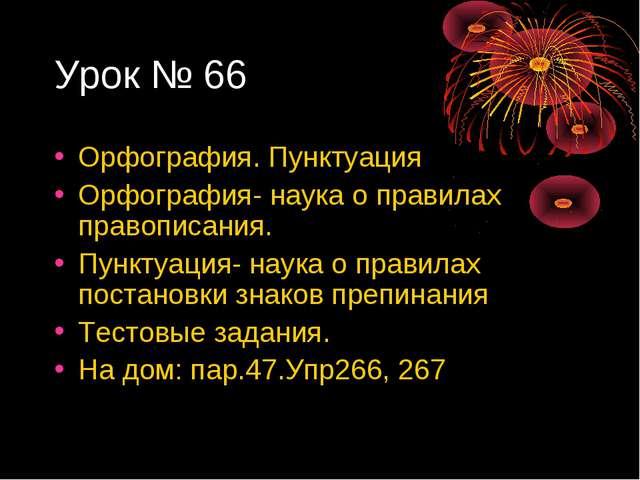 Урок № 66 Орфография. Пунктуация Орфография- наука о правилах правописания. П...