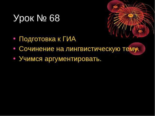 Урок № 68 Подготовка к ГИА Сочинение на лингвистическую тему. Учимся аргумент...