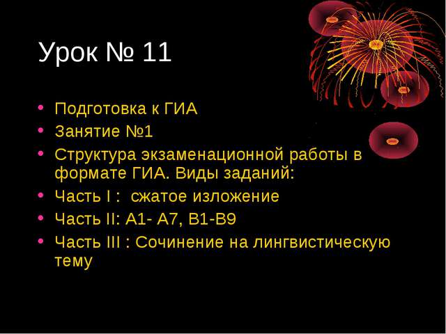 Урок № 11 Подготовка к ГИА Занятие №1 Структура экзаменационной работы в форм...