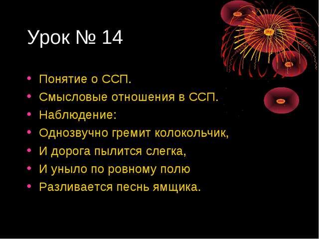 Урок № 14 Понятие о ССП. Смысловые отношения в ССП. Наблюдение: Однозвучно гр...