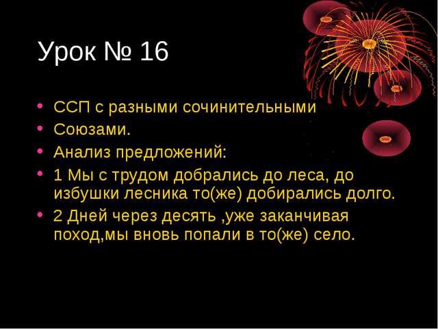 Урок № 16 ССП с разными сочинительными Союзами. Анализ предложений: 1 Мы с тр...