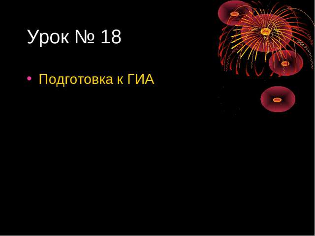 Урок № 18 Подготовка к ГИА