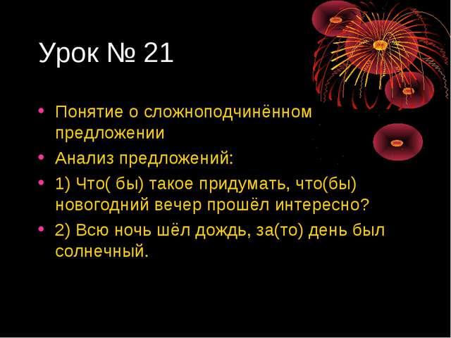 Урок № 21 Понятие о сложноподчинённом предложении Анализ предложений: 1) Что(...