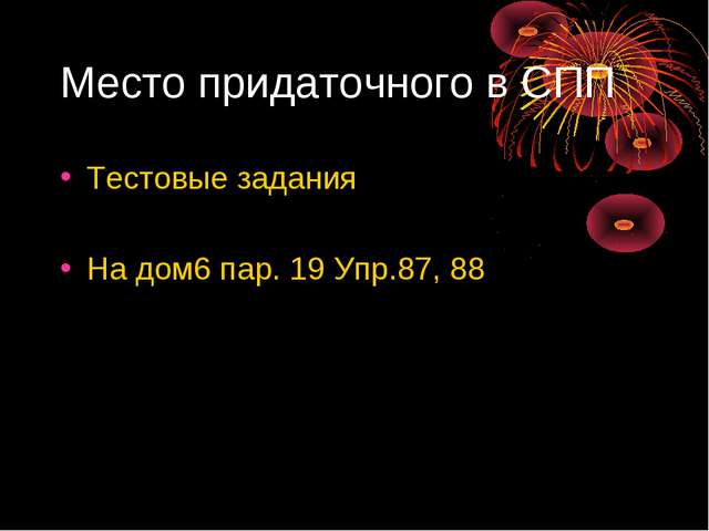 Место придаточного в СПП Тестовые задания На дом6 пар. 19 Упр.87, 88