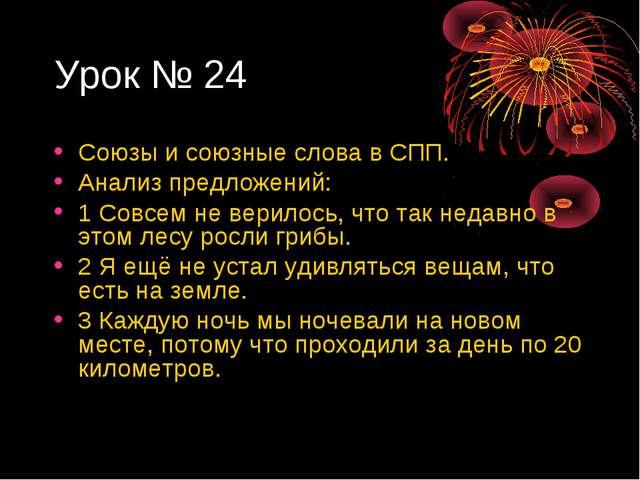 Урок № 24 Союзы и союзные слова в СПП. Анализ предложений: 1 Совсем не верило...