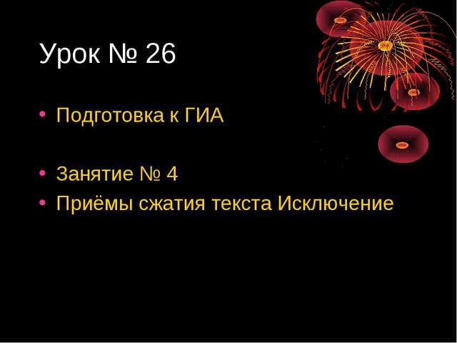 Урок № 26 Подготовка к ГИА Занятие № 4 Приёмы сжатия текста Исключение